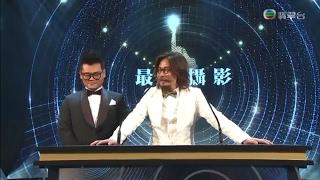 **笑Q死~ 第36屆香港電影金像獎 2017 林敏驄 白只 頒 最佳攝影 最佳剪接