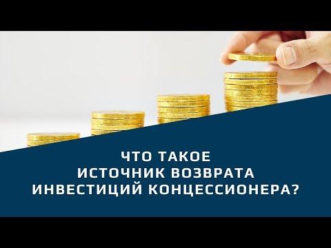 Что такое источники возврата инвестиций концессионера?