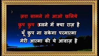 Zara Samne To Aao Chhaliye Karaoke With   - YouTube