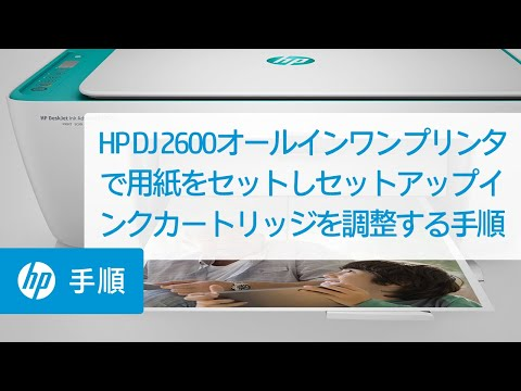 HP DeskJet 2600オールインワン プリンタで用紙をセットしセットアップインクカートリッジを調整する手順