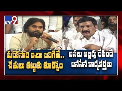 Pawan Kalyan strong warning to YCP MLA Dwarampudi - TV9