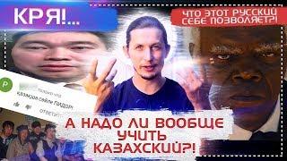 ПОЧЕМУ РУССКИЕ НЕ УЧАТ КАЗАХСКИЙ?!  СМОТРЕТЬ ДО КОНЦА! ТАНИРБЕРГЕН ВАМ О ТАКОМ НЕ РАССКАЖЕТ!