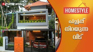 You Will Be Mesmerized By The Beauty Of This Green Home | Homestyle | Manorama Online