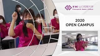 「全力で 楽しい!!☺️」2020 オープンキャンパス みんな楽しめる 「手遊び 4」 山口短期大学 幼児教育専攻