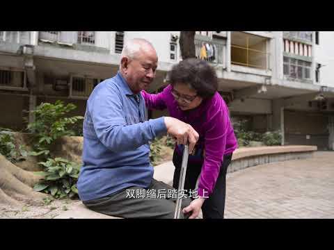 影片: 協助長者使用四腳叉的技巧