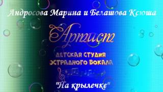 Белашова Ксюша и Андросова Марина студия АРТИСТ(г.Курск)