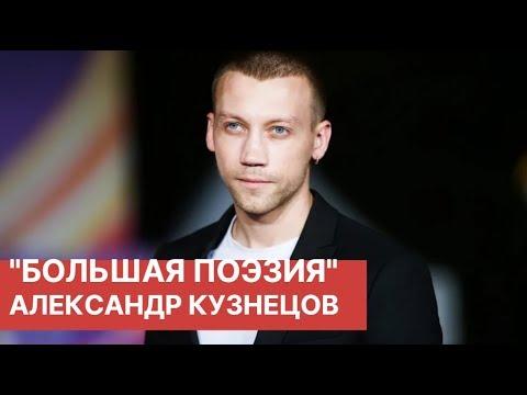 Смотреть          Александр Кузнецов
