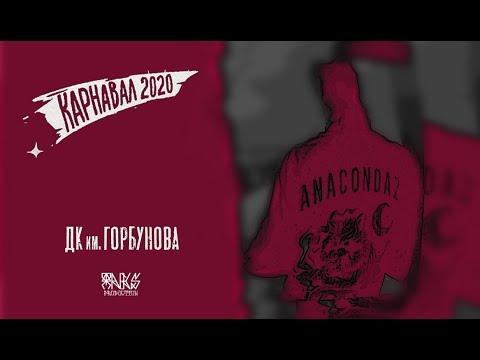Anacondaz — Pauzern Carnival @ Москва, ДК. им Горбунова (11.01.2020 Aftermovie)