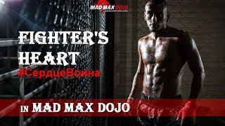 Сердце Воина в MAD MAX DOJO