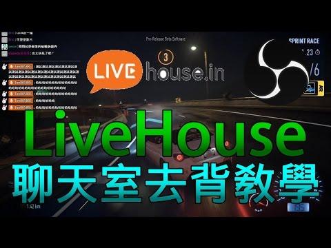 實況教學】LiveHouse 聊天室去背教學OBS - смотреть онлайн на Hah Life