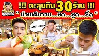 EP16 ปี2 พีชทุบสถิติ!! ตะลุยกิน 30 ร้าน ใน 2 ชั่วโมง! | PEACH EAT LAEK