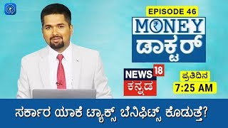 Money Doctor Show: EP 46 - Tax Benefits 2018 from Government in Kannada