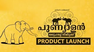 Punyalan Private Limited - Official Teaser