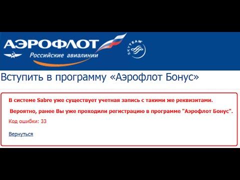 код при регистрации аэрофлот бонус