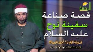 قصة صناعة سفينة نوح عليه السلام برنامج القصص الحق مع فضيلة الشيخ أحمد الصباغ