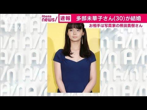 【悲報】多部未華子(30)結婚にとんでもない裏情報が・・・   動ナビブログネオ