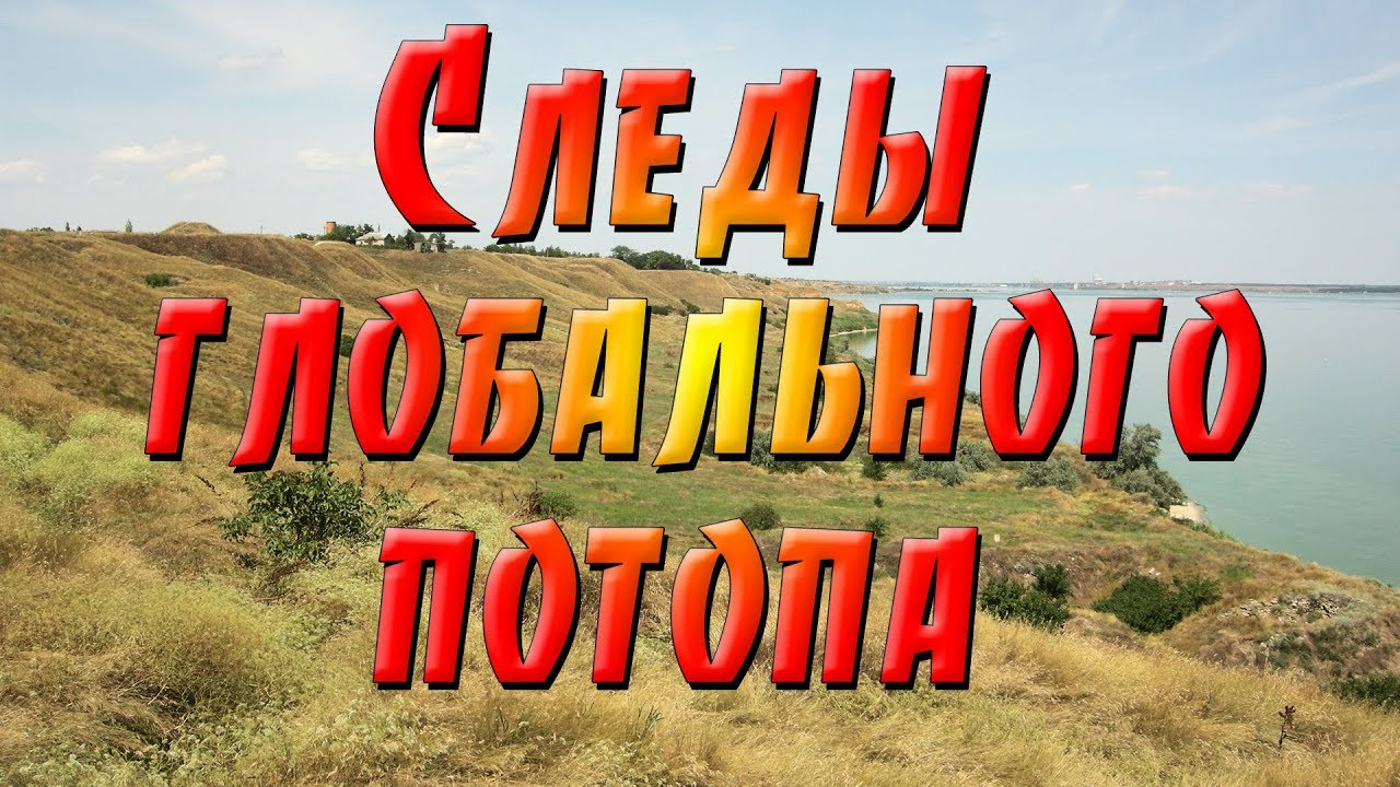 Следы глобального потопа в Днепро-Бугском лимане