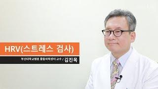 HRV(스트레스 검사)