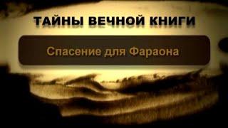 Спасение для Фараона. Микец, передача.2