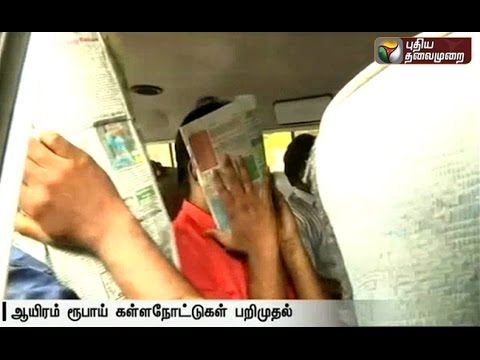 Try-to-circulate-more-than-10Lakh-counterfeit-currency-in-Chennai-CBCID-arrested-3-persons
