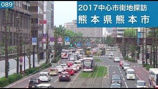 2017中心市街地探訪089・・熊本県熊本市