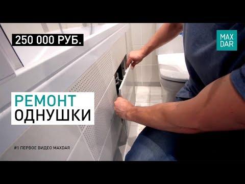 Ремонт однокомнатной квартиры с нуля  в Нижнем Новгороде   Без дизайн проекта! Супер решения ванной!