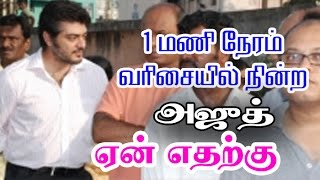 Great News  Ajith Stand In Queue To Withdraw Cash In ATM  Thala Ajith