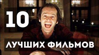 10 Лучших Фильмов (Мрачноватый Топ-10)