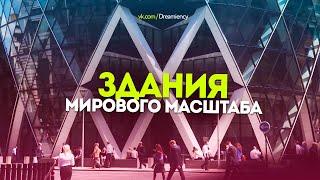 УДИВИТЕЛЬНАЯ АРХИТЕКТУРА // Самые-самые #22