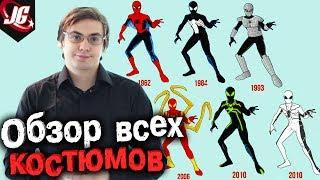 История и Характеристики ВСЕХ КОСТЮМОВ ЧЕЛОВЕКА-ПАУКА! |Spider-Man: Все костюмы паучка на 2017
