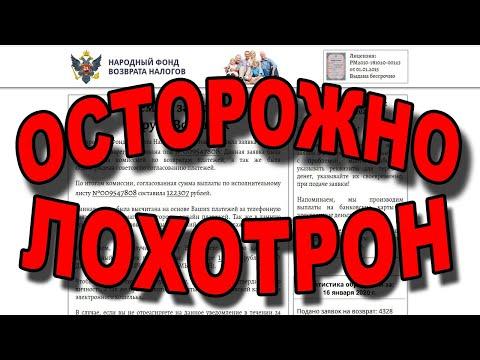 Народный фонд возврата налогов - Это ЛОХОТРОН!