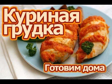 Куриная грудка, Диетические рецепты, Блюда из курицы