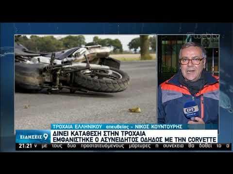 Εμφανίστηκε ο ασυνείδητος οδηγός που παρέσυρε και σκότωσε 25χρονο μοτοσικλετιστή | 22/02/2020 | ΕΡΤ