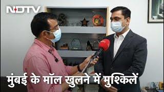 Mumbai के Malls खुलते ही बंद हुए, Corona टीके की दो डोज की शर्त पड़ी भारी, बता रहे हैं Sunil Singh   18 Aug 2021   NDTV India
