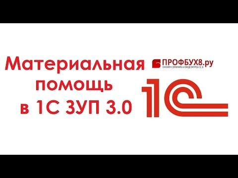 Материальная помощь в 1С ЗУП 3.0 - Самоучитель 1С ЗУП 8.3