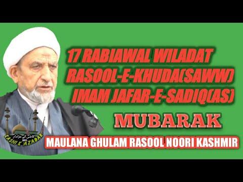 MAULANA GULAM RASOOL KASHMIRI | 17 RABIAWAL WILADAT RASOOL-E-KHUDA(SAWW) IMAM JAFAR-E-SADIQ(AS)