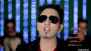 Ershad Aman - Ashiq Shudam OFFICIAL VIDEO
