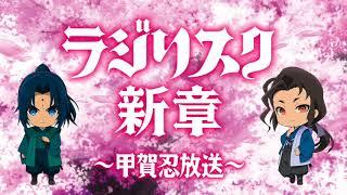 「ラジリスク新章」#7〜甲賀忍放送〜