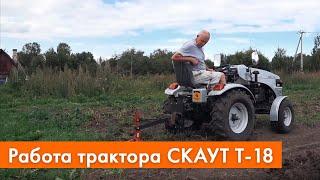 Работа трактора СКАУТ Т-18 Generation II
