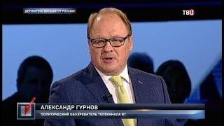 Держитесь дальше от России! Право голоса