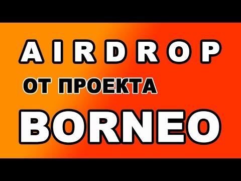 AIRDROP ОТ ПРОЕКТА BORNEO