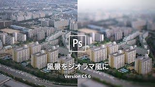 風景写真をジオラマ模型のように加工する【CS 6】