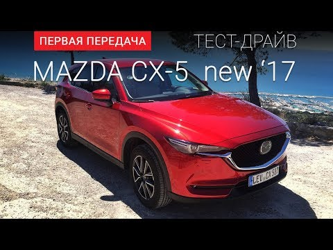 Mazda  Cx5 Паркетник класса J - тест-драйв 7