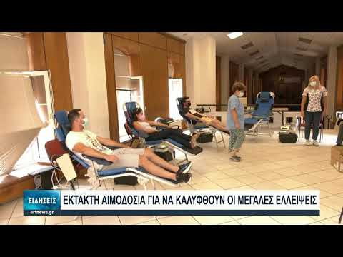 Εθελοντική αιμοδοσία της ΠΚΜ   05/09/2021   ΕΡΤ