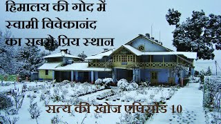Satya Ki Khoj Episode 10 Swami Vivekanada's Advait Ashram, Mayawati, Lohaghat अद्वैत आश्रम लोहाघाट