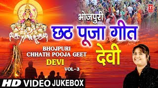 भोजपुरी छठ पूजा गीत Vol.3 Bhojpuri Chhath Pooja Geet Vol.3 I DEVI I Full HD Video Songs Juke Box - Download this Video in MP3, M4A, WEBM, MP4, 3GP