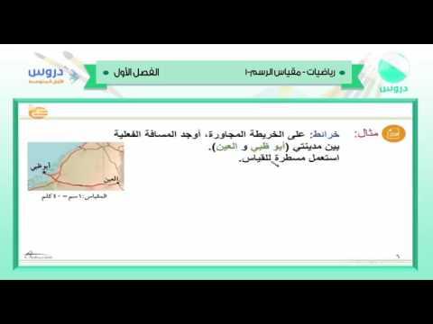 الأول المتوسط | الفصل الدراسي الأول 1438 | رياضيات | مقياس الرسم 1