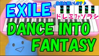 1本指ピアノ【DANCE INTO FANTASY】EXILE 簡単ドレミ楽譜 超初心者向け