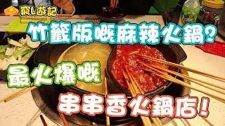 [窮L遊記‧深圳篇] #33 小郡肝串串香|竹籤版嘅麻辣火鍋?最火爆嘅串串香火鍋店!