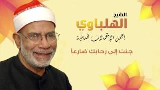 تحميل اغاني محمد الهلباوي - إبتهال جئت إلى رحابك ضارعاً   Mohamed Al Helbawy - Ebtehal MP3